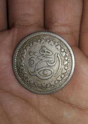 Rare old Coin with the logo of Hajj